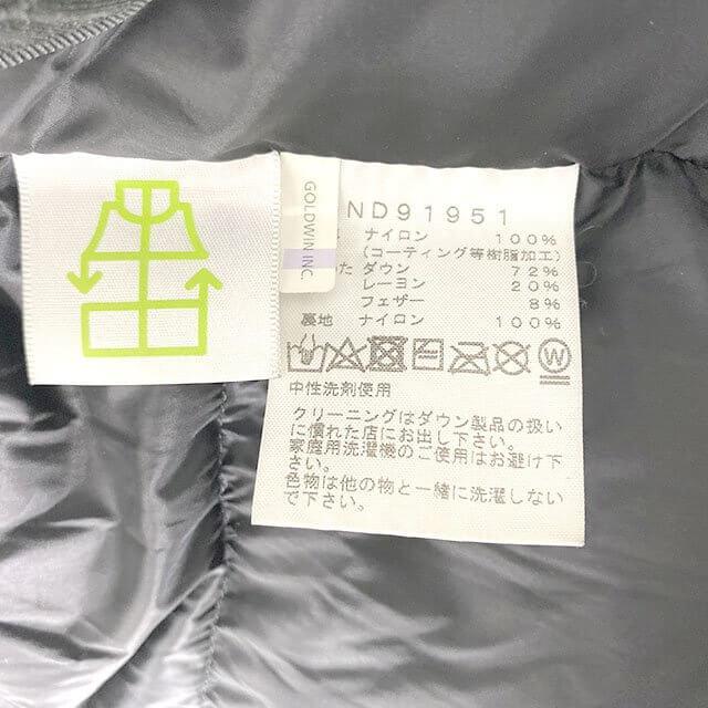 モノカウ心斎橋店にて岸和田のお客様からノースフェイスの【バルトロライト ジャケット】を買取_04