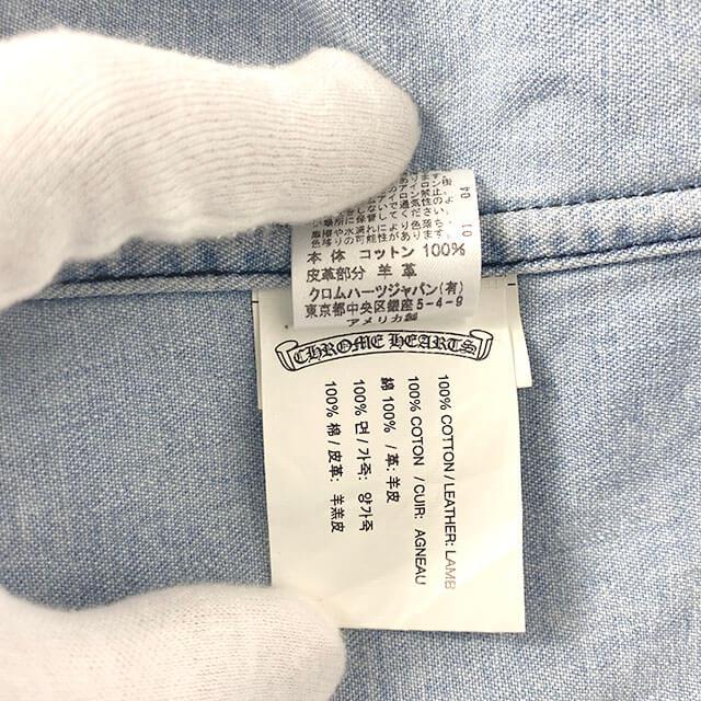 横浜のお客様から宅配買取にてクロムハーツの【ルーズエンド クロスボタン】デニムシャツを買取_04