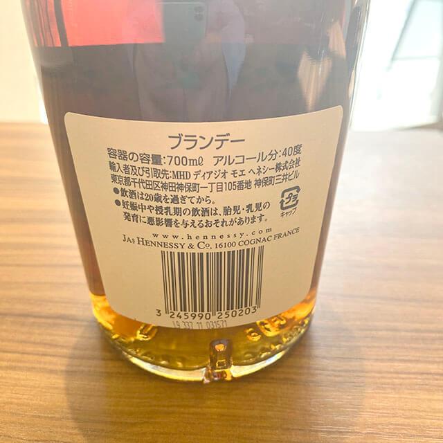 出張買取にて帝塚山のお客様から【ヘネシー VS700ml 】を買取_04