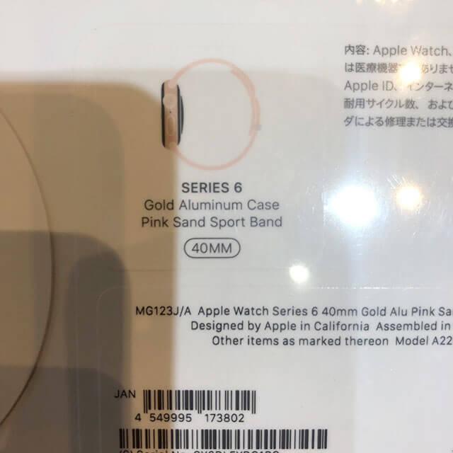 モノカウ心斎橋店にて柏原のお客様からアップルの腕時計【Apple Watch Series 6 GPSモデル】を買取_04